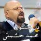 دانلود آهنگ دل مجنون از محمد حشمتی