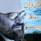 دانلود آهنگ کاروان از محمد حشمتی