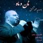 دانلود آهنگ نان و ماه از محمد حشمتی