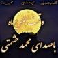 دانلود آهنگ وقت طلوع ماه از محمد حشمتی