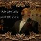 دانلود آهنگ یا نبی سلام علیک از محمد حشمتی
