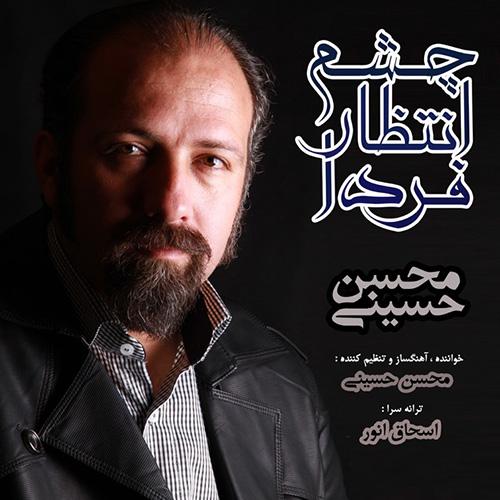 دانلود آهنگ چشم انتظار فردا از محسن حسینی