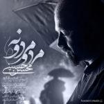 دانلود آهنگ مرد و مردونه از محسن حسینی