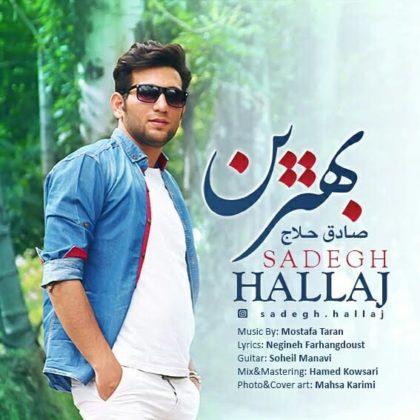 دانلود آهنگ بهترین از صادق حلاج