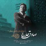 دانلود آهنگ جان دل با من بمان از صادق حلاج