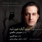 دانلود آهنگ آخرین آوازخون مرد از سیروس سلیمی