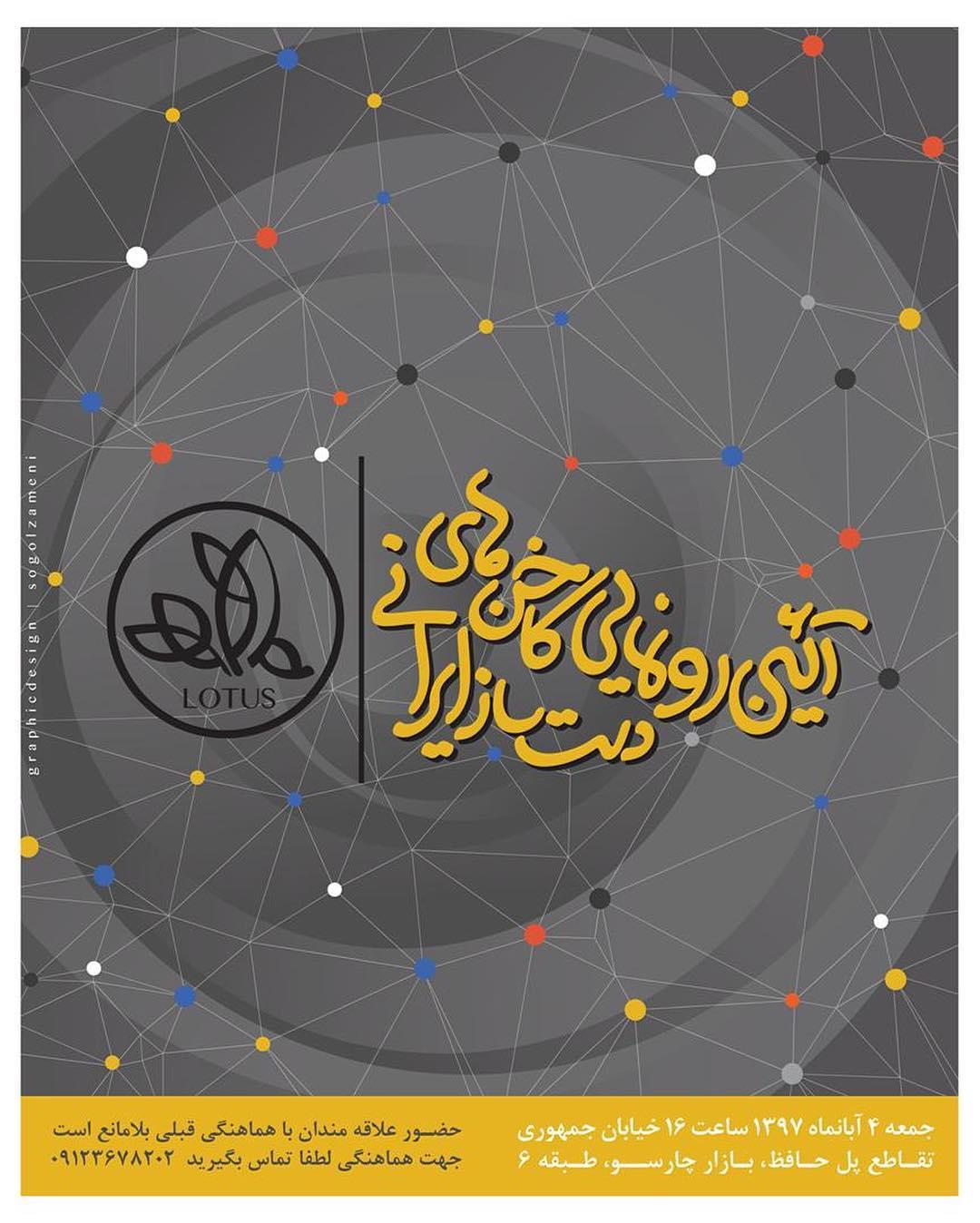 کاخن دست ساز ایرانی