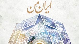 ای در رگانم خون وطن/ نگاهی به قطعهی ایران من