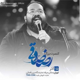 کنسرت رضا صادقی 15 آذر