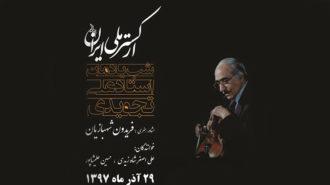 «شب یادمان استاد علی تجویدی» با اجرای ارکستر ملی در تالار وحدت