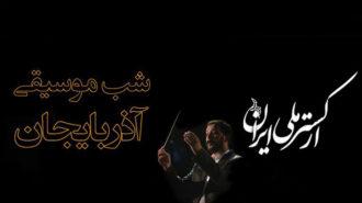 ارکستر ملی «شب موسیقی آذربایجان» را برگزار میکند