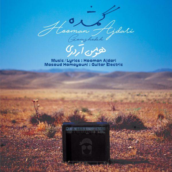 دانلود آهنگ گمشده از هومن اژدری
