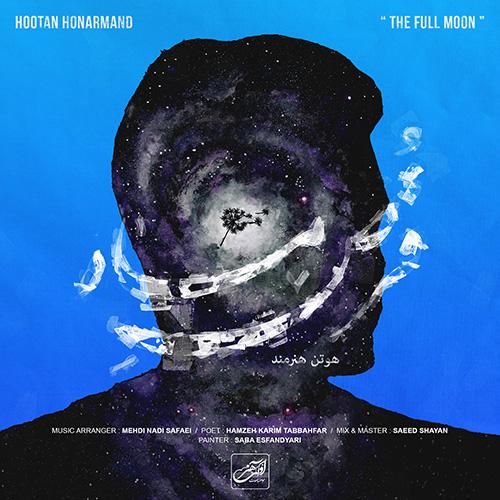دانلود آهنگ قرص ماه از هوتن هنرمند