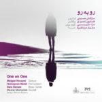 دانلود آهنگ رو به رو از مژگان حسینی