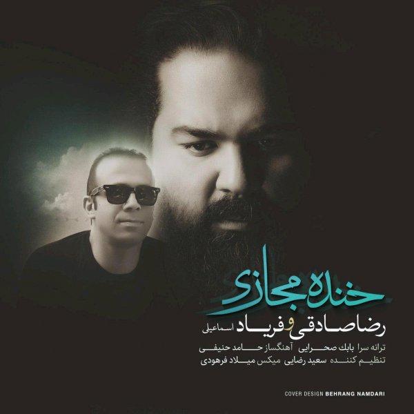دانلود آهنگ خنده مجازی از رضا صادقی و فریاد اسماعیلی