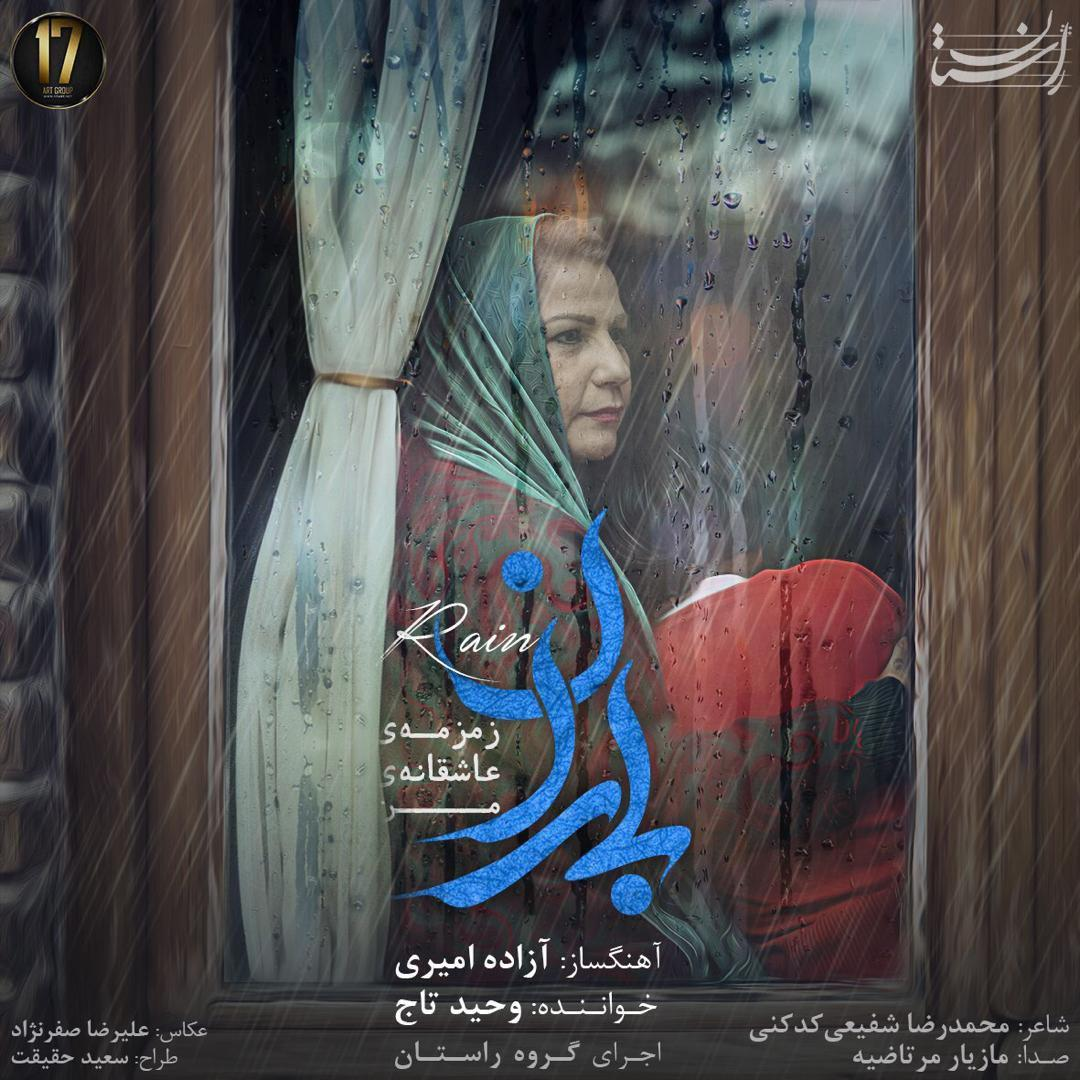 دانلود آهنگ باران از آزاده امیری و وحید تاج
