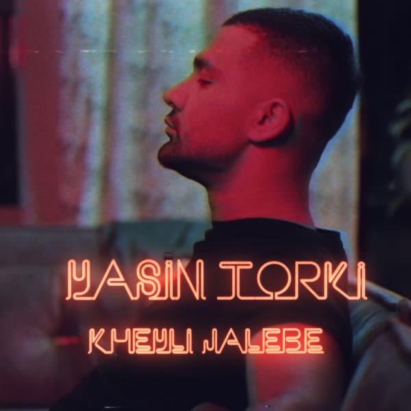 دانلود آهنگ خیلی جالبه از یاسین ترکی