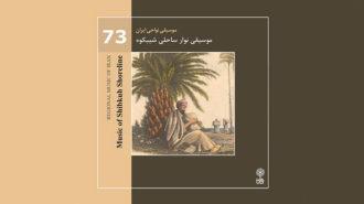 محسن شریفیان «نواهای رازآلود شیبکوه» را معرفی کرد