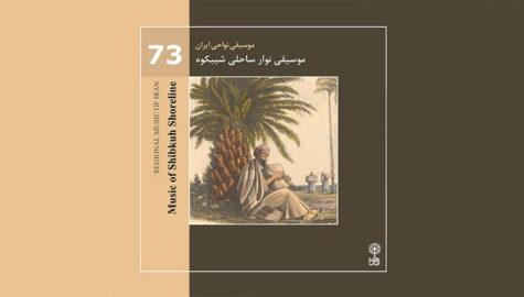 نواهای-رازآلود-شیبکوه