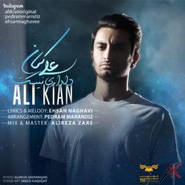 دانلود آهنگ دلداری نیست از علی کیان
