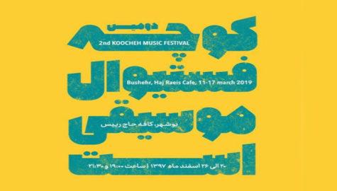 کوچه فستیوال موسیقی