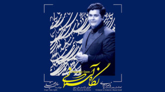 با اجرای آثاری از ناصر ایزدی/ آلبوم «نگاه آسمانی» به خوانندگی سالار عقیلی منتشر شد