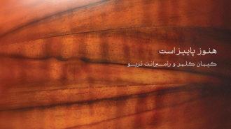 «هنوز پاییز است» کیهان کلهر منتشر شد