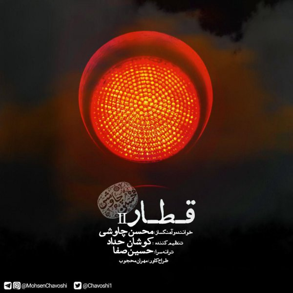 دانلود آهنگ جدید محسن چاوشی به نام قطار (ریمیکس)