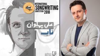 علی پهلوان از بین ۱۹هزار آهنگساز دنیا فینالیست شد