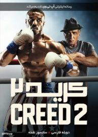 دانلود فیلم Creed 2 2018 کرید 2