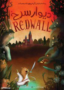 دانلود انیمیشن Redwall دیوار سرخ