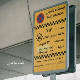 دانلود آهنگ میدان انقلاب از عماد ساعدی