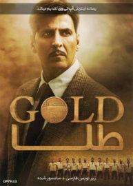کاور فیلم فیلم طلا Gold 2018