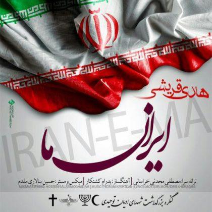 دانلود آهنگ ایران ما از هادی قریشی