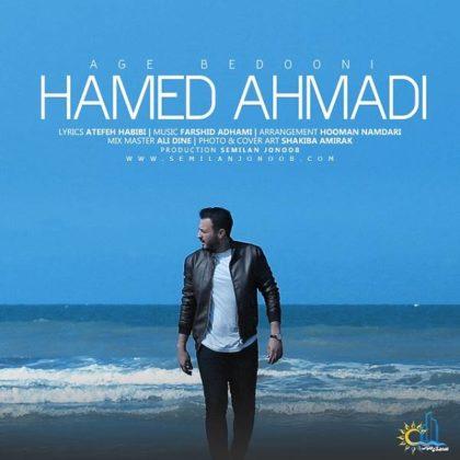 دانلود آهنگ اگه بدونی از حامد احمدی