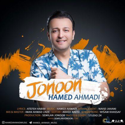 دانلود آهنگ جنون از حامد احمدی