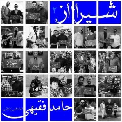 دانلود آهنگ شیراز ۲ (شهر راز) از حامد فقیهی