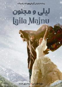 دانلود فیلم لیلی و مجنون Laila Majnu 2018