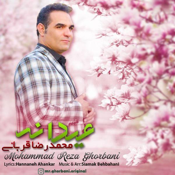 محمدرضا قربانی