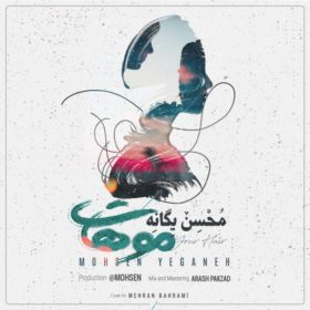 دانلود آهنگ موهات از محسن یگانه