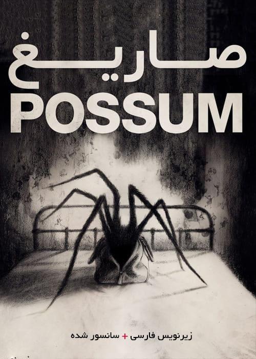 دانلودفیلم سینمایی Possum 2018 بصورت رایگان و با لینک مستقیم