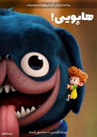 کاور انیمیشن هاپویی