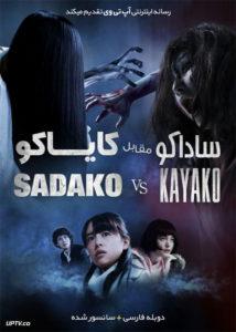 کاور فیلم ساداکو مقابل کایاکو