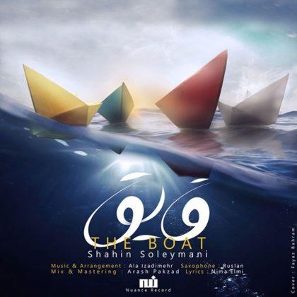 دانلود آهنگ قایق از شاهین سلیمانی