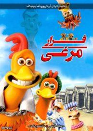 کاور انیمیشن فرار مرغی