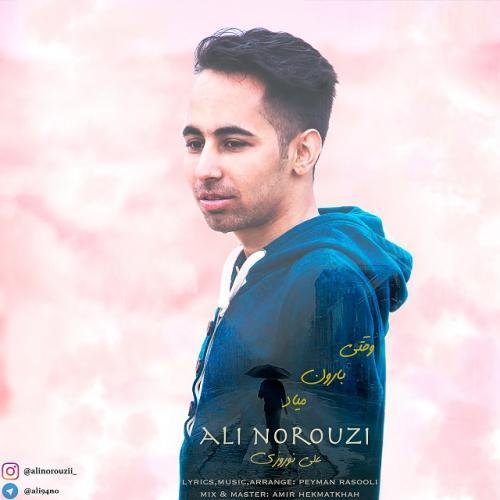 دانلود آهنگ وقتی بارون میاد از علی نوروزی