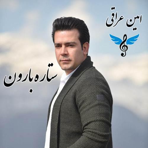 امین عراقی