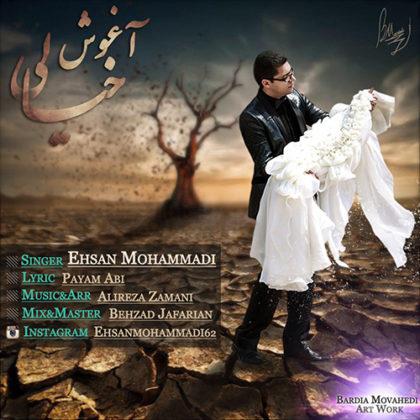 دانلود آهنگ آغوش خیالی از احسان محمدی