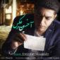 دانلود آهنگ آخرین عکس از احسان محمدی