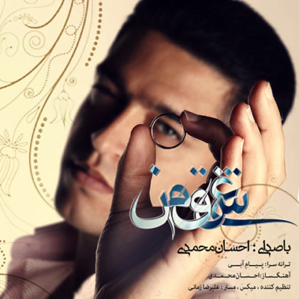 دانلود آهنگ عشق من از احسان محمدی